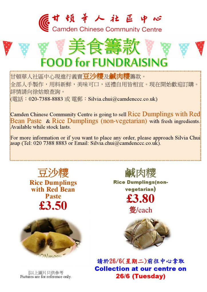 2018_JUNE_July_ Rice dumplings&RedBeanRiceDumplings fund-raising-1