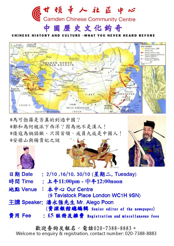 Chinese History Class - September2018-1