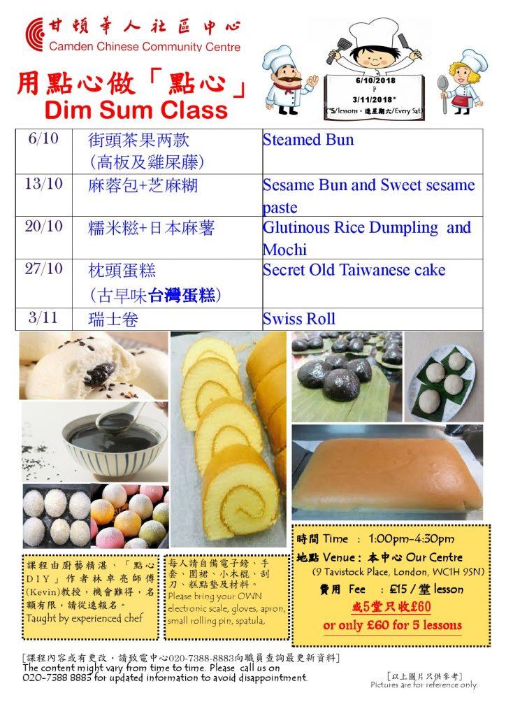 Dim Sum class October2018 -1