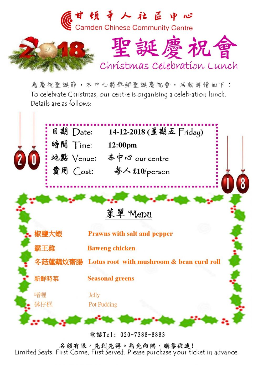 X'mas celebration 2018new-1